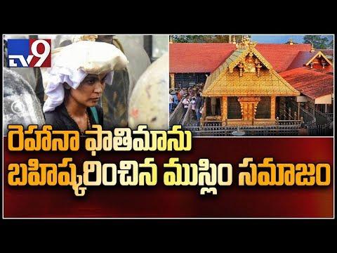 Rehana Fatima was expelled from Muslim religion - TV9