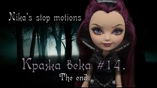 Stop motion monster high# Кража века 14. The end.