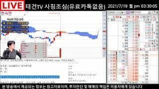 7.19 주식투자 실시간 무료방송