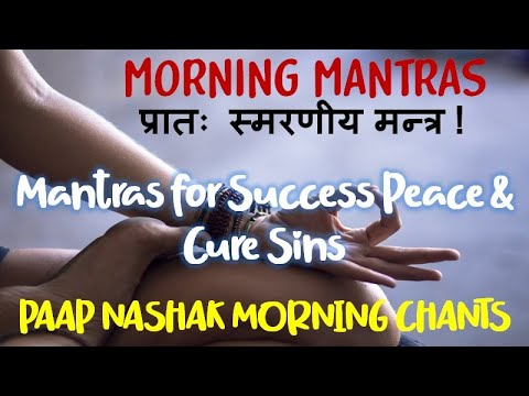 Video - Morning Mantras! PAAP NASHAK MONRNING MANTRAS ।Samast PAAP NASHAK Morning. 🌞🕉️🙏🌹🌷🌿🔔☀️🌹🌻🌷🙏Knowledge Showledge. 🙏🕉️🙏.