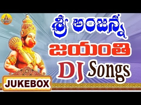 Anjanna Jayanthi Special Dj Songs | Telangana Devotional Dj Songs | Lord Anjaneya Swamy Dj Songs