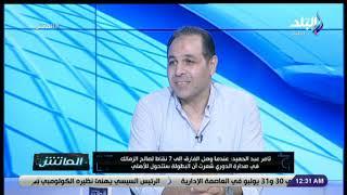 الماتش - لقاء خاص مع تامر عبد الحميد لاعب الزمالك السابق