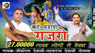 """""""कठे घडायो गजरो""""जीवाराम देवासी, पदमाराम देवासी !! Kathe Ghadao Gajro !! Vijay Studio Live !!Vsl"""