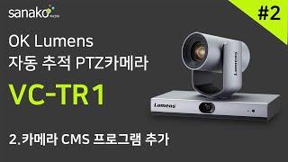 사나코 자동추적 PTZ 카메라_VC TR1_#2 카메라…