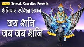 शनिवार स्पेशल भजन : जय शनि जय जय शनि | Most Popular Shani Dev Bhajan & Mantra 2019