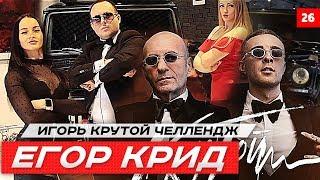 Егор Крид - Крутой премьера клипа челлендж Евгений Левченко