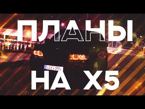 ПЛАНЫ НА БМВ Х5 Е53. ИЗМЕНЕНИЯ МОЕГО BMW X5 E53.