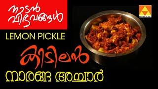 Arsham movies cookery naranga achar,
