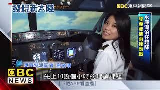 我要飛上青天 大陸商「機」騰空啟航