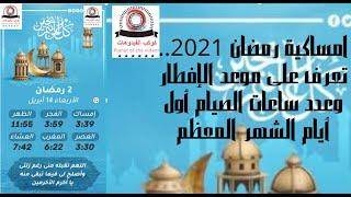 امساكية رمضان 2021.. تعرف على موعد الإفطار وعدد ساعات الصيام أول أيام الشهر المعظم
