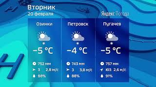 Прогноз погоды на 20 февраля 2018