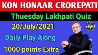 20 July 2021   Kon Honar Crorepati   Kbc Marathi Play Along   Daily Quiz   Offline Quiz   KHC 2021   screenshot 4