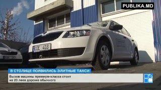 В Кишиневе появилось такси бизнес-класса(, 2015-12-18T11:19:39.000Z)
