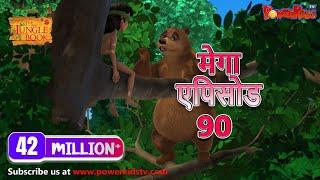 Çocuklar için Hintçe kahaniya orman kitabı çizgi film çocuklar