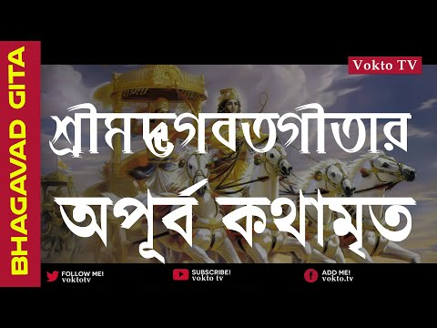 সরস্বতী গুরু মহারাজের শ্রীমদ্ভগবতগীতার অপূর্ব কথামৃত শুনুন (Srimad Bhagavad Gita)