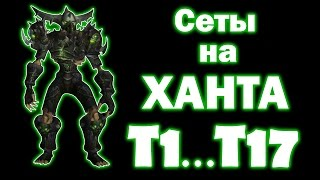 Сеты на ОХОТНИКА Т1...Т17(Music: Tetrix Bass Feat. Veela - The Light (Original Mix) Vena Cava & Project Veresen feat. Raya - Flames Сеты на другие классы Воин: ..., 2015-03-17T10:38:37.000Z)