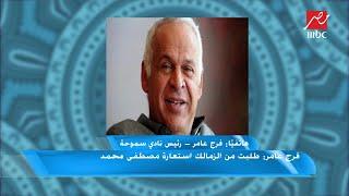 فرج عامر ينفي مفاوضات الأهلي مع حسام حسن.. وبيراميدز الأقرب لضم اللاعب