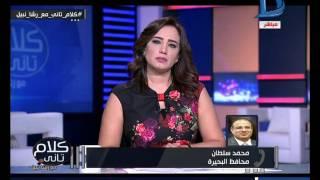 كلام تانى| محافظ البحيرة : يكشف اخر تطورات حادث مركب كفر الشيخ