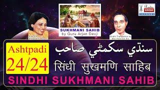 Sukhmani Sahib-Sindhi Lyrics   Ashtpadi-24/24   Bhagwanti Navani   Parsram Zia