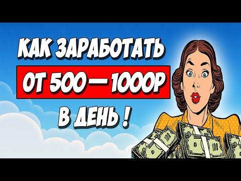 Как заработать от 500 — 1000р в день на Cashbox Ru