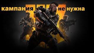 Кампания не нужна! - о чем не договаривает Activision, играем в Black Ops III и рассуждаем