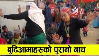 बुढी आमाहरुको कति राम्रो नाच || Beautiful dance by old grandmothers