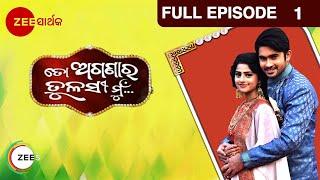 ତୋ ଅଗଣାର ତୁଳସୀ ମୁ - To Aganara Tulasi Mu   Odia Serial   Full Ep - 1   Zee Sarthak