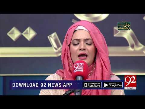 Naat   Allah Ki Rehmat Bankar Sarkar E Madina Aye - Ayesha Batool   5 Dec 2018   92NewsHD