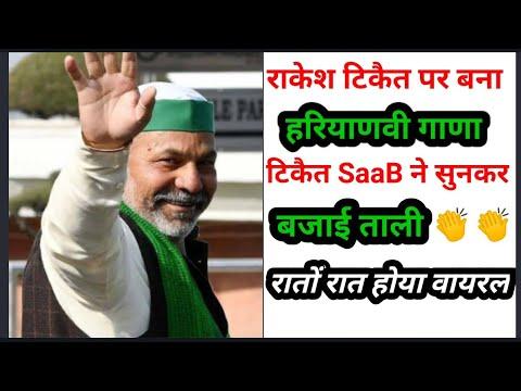 jai-kisan-|-bhola-kisan-|rakesh-tikait-song-|-new-kisan-song-|swag-media-|