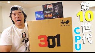 今回購入したパーツ CPU:https://www.amazon.co.jp/o/ASIN/B086ML4XSB/kazuch09240a-22 ...