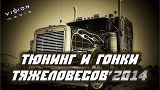 Тюнинг и гонки грузовиков 2014 | Tuning trucks