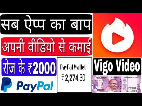 Vigo Video | वीडियो बनाओ पैसा कमाओ | Hypstar का बाप