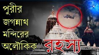 -puri-jagannath-temple-secrets-puran-katha