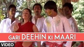 "Gari Deehin Ki Maari (Full video Song) - Bhojpuri Holi Songs ""Vijay lal yadav"""