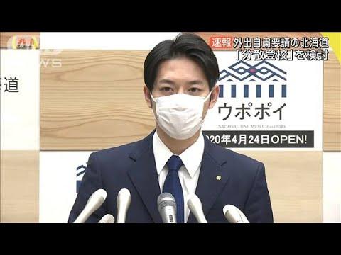 かっこいい 北海道 知事 北海道知事の鈴木直道はモデル級のイケメンで実績がヤバい!奥さんや子供は?