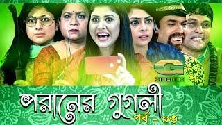 Bangla Natok 2017 | Poraner Googli | Epi 03 || ft Anisur Rahman Milon, Sumiya Shimu, Allen Shubro