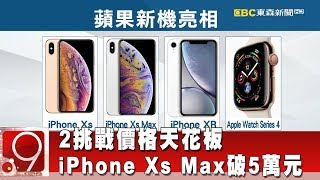 """""""新一代盤子?"""" 2挑戰價格天花板 新iPhone破5萬元《9點換日線》2018.09.13"""
