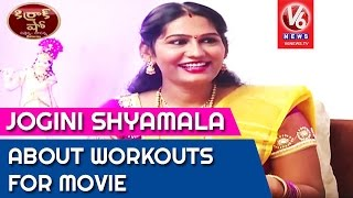 jogini-shyamala-about-workouts-for-movie-kirrak-show-v6-news