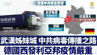 參加一帶一路、武漢姊妹城 德國西發利亞邦疫情嚴重|新唐人亞太電視|20200323
