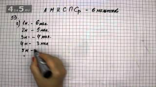 Упражнение 53.  Вариант А. Математика 6 класс Виленкин Н.Я.