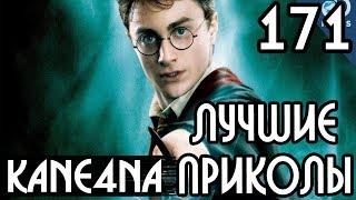 ЛУЧШИЕ ПРИКОЛЫ #171 – Гарри Поттер переозвучка, Числа в США, Как найти работу (Видео Приколы №171)