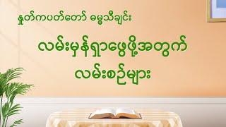 Myanmar Christian Song with Lyrics - လမ်းမှန်ရှာဖွေဖို့အတွက် လမ်းစဉ်များ