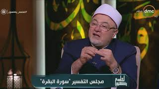 لعلهم يفقهون - الشيخ خالد الجندي: التطاول على النبي وأحاديثه تطاول على رب العزة