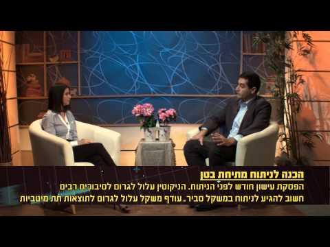 """מתיחת בטן - ד""""ר ערן חדד - ערוץ הרופאים הישראלי"""