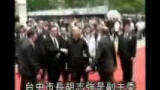 真經國先生傳人 2012最佳正副總統 wmv