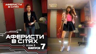 Аферисты в сетях - Выпуск 7 - Сезон 3 - 02.03.2018