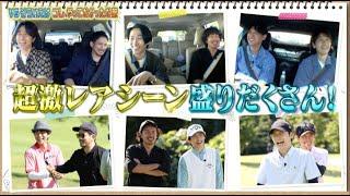 V6 / 「V6 そういえば、コレやってなかった旅」YouTube Ver.(14th ALBUMより)