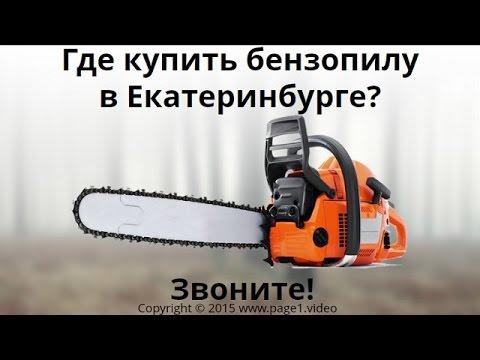 Купить дом  Земельный участок  Алые Паруса  Екатеринбург