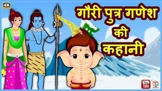 गौरी पुत्र गणेश की कहानी | बच्चों की हिंदी कहानियाँ | Hindi Kahaniya | Popular Story for Kids