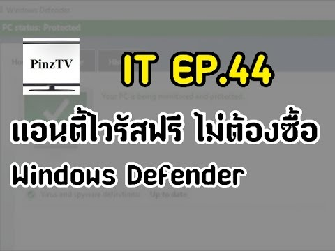 Defender โปรแกรมสแกนไวรัสฟรี ไม่ต้องซื้อ บน windows 10 | Pinztv IT EP. 44